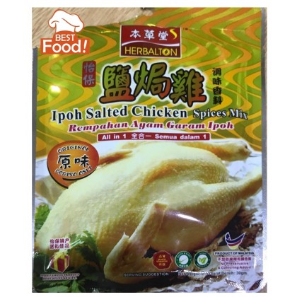 (2 PKTS) Ipoh Salted Chicken Spices - Herbalton